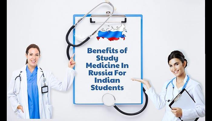 تحصیل پزشکی در روسیه -مزایای تحصیل پزشکی در روسیه برای دانشجویان